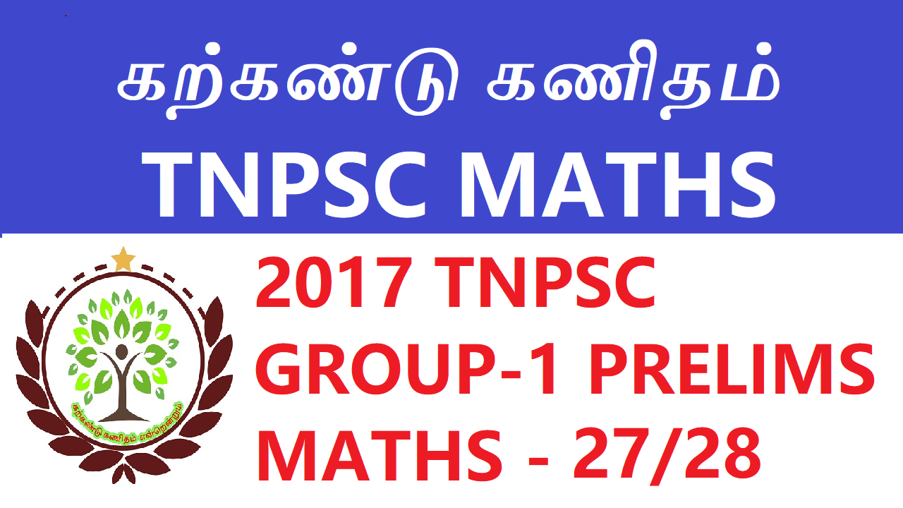 tnpsc group 1 maths question paper with answers